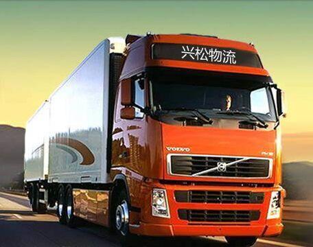 上海货物运输 上海物流公司 上海托运公司 兴松安全快捷