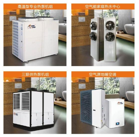 空气能恒温专用养殖热泵助推水产养殖产业发展