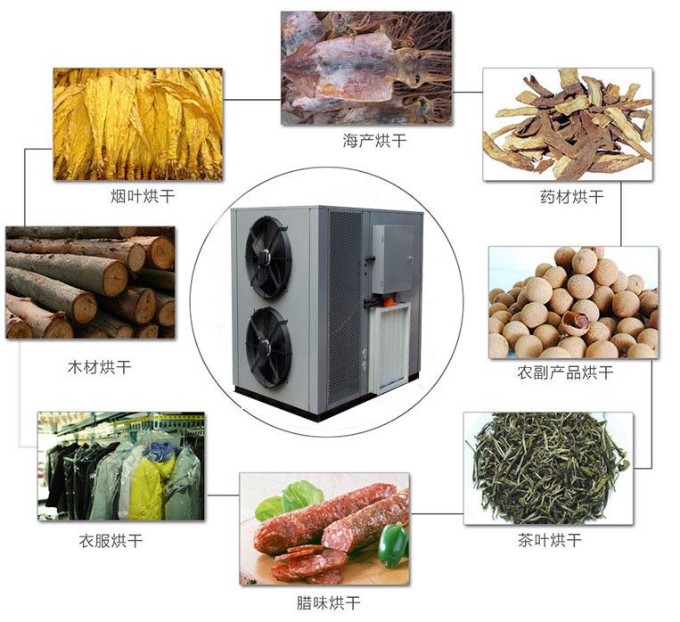 高温热泵烘干机 干燥设备 食品烘干设备