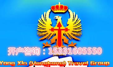 永鑫yx2222开户热线15331605550