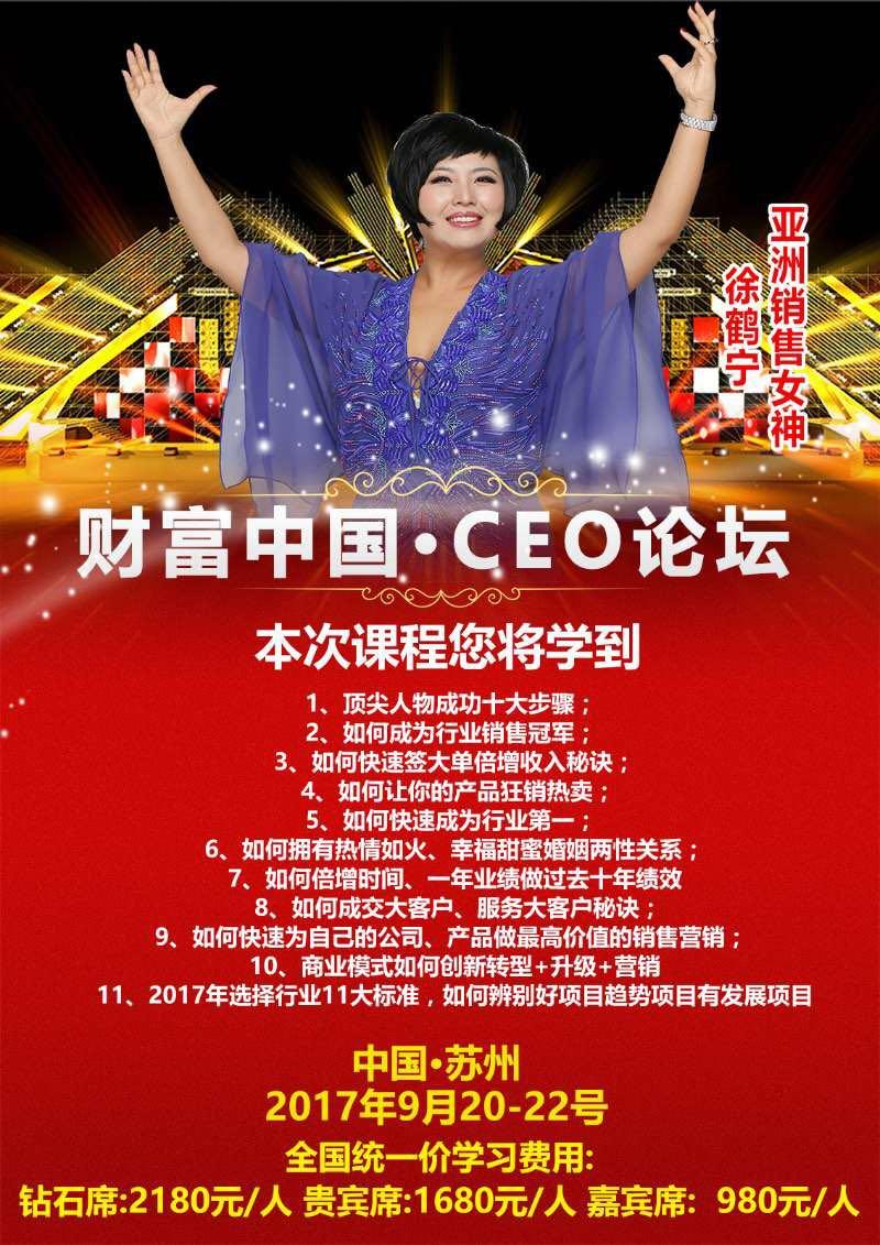 亚洲销售女神徐鹤宁老师苏州演讲会即将开课