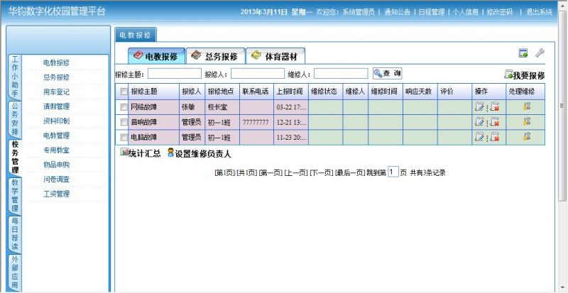 华钧数字校园管理平台